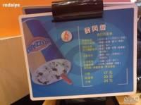 DQ冰雪皇后(黄岛永旺店)