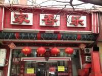 方惠园私房菜馆