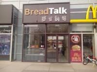 面包新语(百丽广场店)