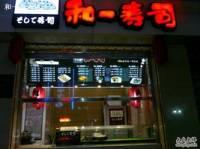 和一寿司(中山东路店)