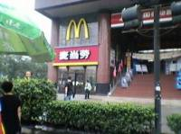 麦当劳(中山西路店)