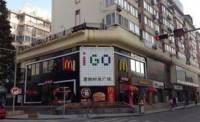 麦当劳(漳州二路店)