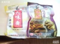 六味斋(纺织街店)