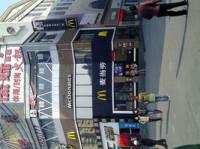 麦当劳(铜锣湾潮流汇店)