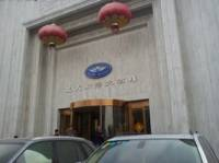 蓝天新港大酒店
