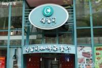绿茵阁咖啡西餐厅(建设路店)