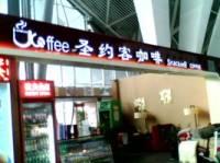 圣约客咖啡