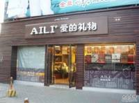 AILI(友好时尚店)
