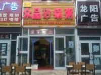 潮州众品砂锅粥