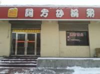 潮州阿方砂锅粥
