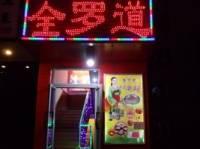 全罗道韩国烧烤