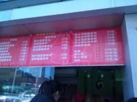 玛希嫩寿司(人民西路店)