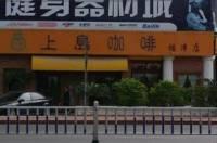 上岛咖啡(凤屿路店)