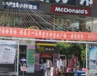 麦当劳(演武路店)
