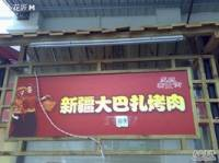 新疆大巴扎烤肉