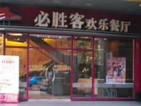 必胜客(东方店)