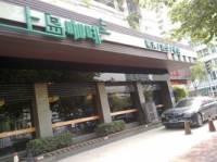上岛咖啡(禾祥西路店)