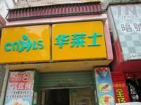 华莱士(莲前西路店)