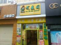 戈麦司(厦禾路店)