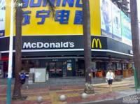 麦当劳(杏林店)