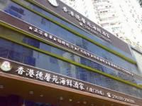 香港德馨苑海鲜酒家