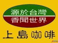上岛咖啡(李家村店)