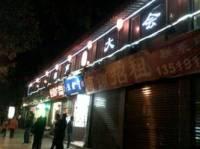 青曲社茶楼