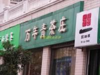万年青茶庄