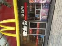 麦当劳(骡马市店)