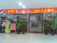 北京汉丽轩烤肉超市(大学路店)