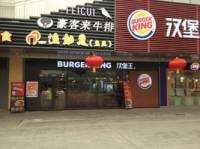 漢堡王(唐延店)