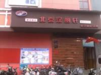 北京汉丽轩烤肉超市(建设路店)