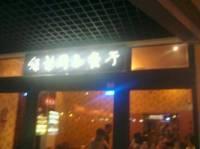 绿茵阁(大上海城店)