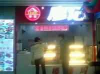 廖記棒棒雞(北大街地鐵站店)