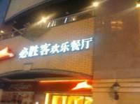 必胜客(新世界店)
