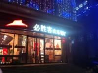必胜客(郑东店)