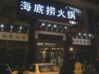 海底捞(淮河路店)