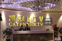 凯宴KTV