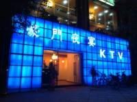 豪门夜宴KTV