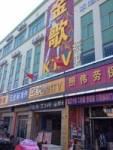 金歌时尚KTV(黄山路店)