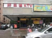好乐迪KTV(同济店)