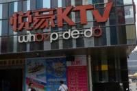 悦豪KTV(金花路店)