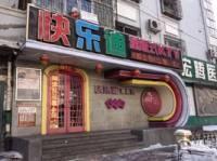 快乐迪KTV(平公街店)