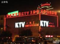 世纪星商务KTV
