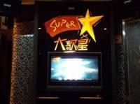 大歌星量贩KTV(四明中路店)
