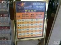 大歌星量贩KTV哈尔滨店