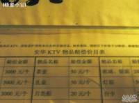 安华景苑KTV