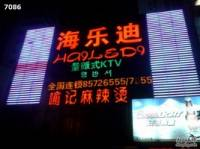 海乐迪量贩式KTV(香港路店)