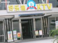 好乐迪KTV(文华店)