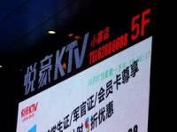 悦豪KTV(和平路店)